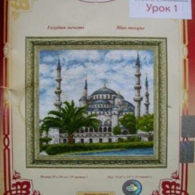 ВС-003 Голубая мечеть